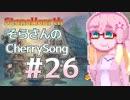 【StoneHearth】そらさんのCherrySong#26