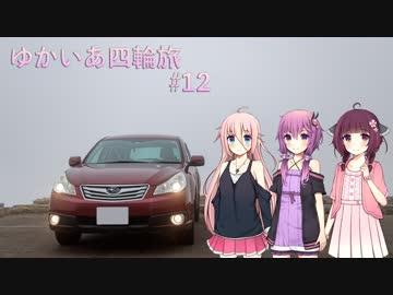 【VOICEROID車載】ゆかいあ四輪旅 #12【CeVIO車載】