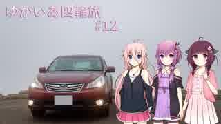 【VOICEROID車載】ゆかいあ四輪旅 #12【Ce