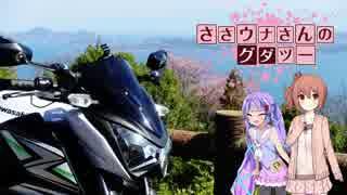 【Z250】ささウナさんのグダツー Part.3「九州ツーリング(イキナリ終)」【ボイチェビ車載】