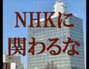 NHKの番組に出演するYouTuberと所属事務所はオワコンだ【ゆっくり雑談】