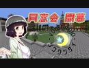 【Minecraft】創掘同窓会・綾瀞(星組)視点 Part-1【京町セイカ&結月ゆかり】