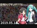 日刊トップテン!VOCALOID&something【日刊ぼかさん2019.05.14】