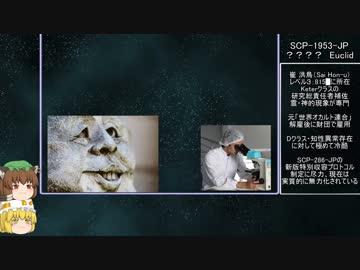 八雲家のSCP紹介 その14【theme:タイトル全落ち】