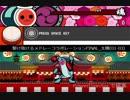 【太鼓さん次郎創作譜面】駆け抜けるメドレーコラボレーションFINAL_太陽(01-03試聴版)