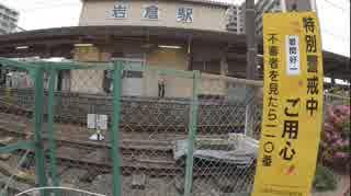 平成31年5月18日17時7分 岩倉駅で集団ス
