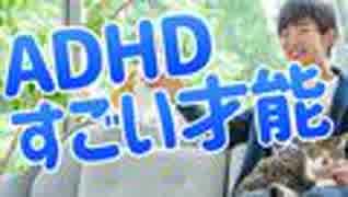 ADHDに隠されたすごい能力