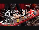 【スマブラ 】「命の灯火」を弾いてみた【ピアノ】