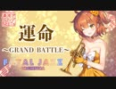 【Fate/Grand Order × ビッグバンドジャズ】 運命 ~GRAND BATTLE~ 【東京アクティブNEETs】