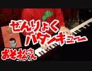 【おそ松さん】おそ松が「全力バタンキュー 」弾いてた【ピアノ/紅維流星】