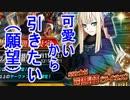 【FGO】事件簿コラボ実況していくぞいpart16(終)