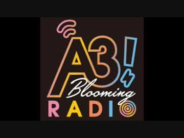 A3! Blooming RADIO 2019年5月19日#007