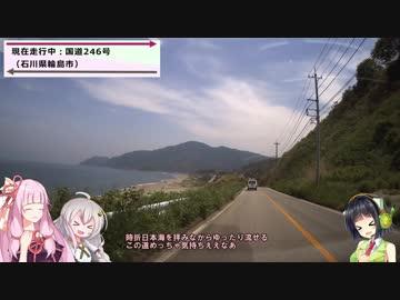 京町セイカの終わらないドライブPart 10(輪島市・朝市と千枚田)【VOICEROID車載】