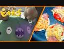 酒とつまみと酩酊探偵ピカチュウ #5【餃子の皮でミニピザ】