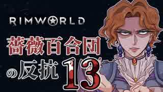 【Rimworld】薔薇百合団の反抗13【腐向け】