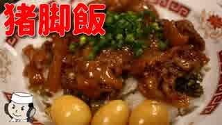 猪脚飯(豚足煮込み丼)とコラーゲンスー