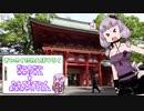 彩の国探訪録 第6回「今日は二人で氷川神社」【結月ゆかり車載】