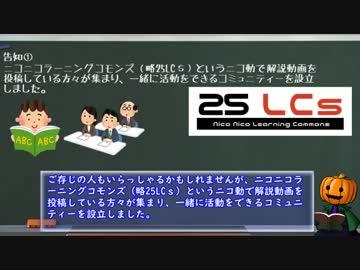 告知 25LCsに関して