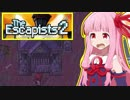 茜ちゃんのフランケンシュタイン実験室からの脱出②【The Escapists 2】