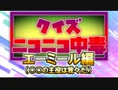 クイズ!ニコニコ中毒 ~エーミール(○○の主役は我々だ!)編~