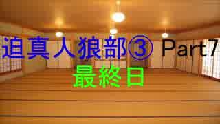 迫真人狼部・生の裏技③ Part7