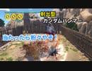 【実況】KNACK #6 〜飛び道具盛り盛りゴブリンロボとヤル〜