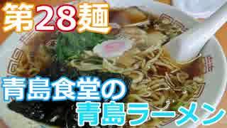【麺へんろ】第28麺 長岡 青島食堂の青島ラーメン【日本海ガタガタ編 3日目】