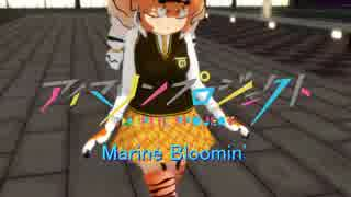 【MMDけもフレ】 けものフレンズ アムトラちゃんで「Marine Bloomin' 」