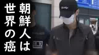 韓国人がフィリピンで違法サイト運営、日本へ逃亡謀るも大阪で逮捕された模様!
