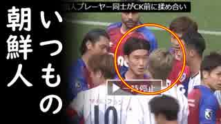 韓国人選手同士が一触即発!FC東京とコンサドーレ札幌の試合中殴り合い一歩手前だった…