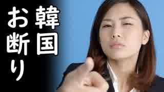 韓国人が日韓友好の為と嘯きながら日本縦