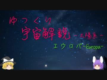 ゆっくり宇宙解説10【エウロパ】