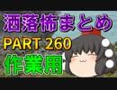 ゆっくり怪談 作業用・睡眠用 洒落怖まとめ 260 (+おまけ程...