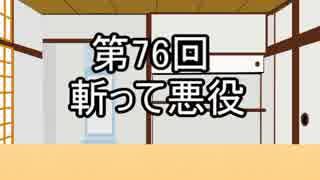 あきゅうと雑談 第76話 「斬って悪役」
