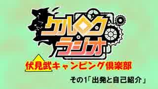【ケルロクラジオ】ケルブレ超会議実写企画「伏見武キャンピング倶楽部 その1」