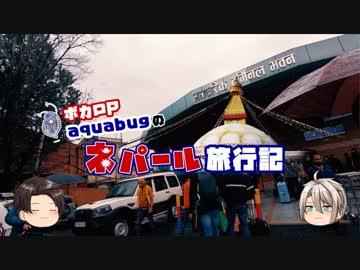 【ゆっくり】旅動画「ネパール編」第4話【aquabugの旅動画】