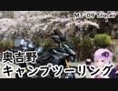 桜満開の奥吉野でキャンプツーリング