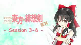 【卓遊戯】 東方緋想剣EX session 3-6 【SW2.5】