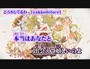 【ニコカラ】どうかしてるわ【off vocal】-3