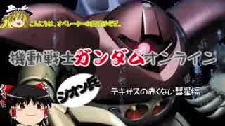 【ゆっくり】ガンダムオンライン☆ジオン兵☆その5