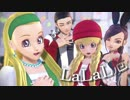 ♡DQ11女性陣でLaLaL危♡【MMDドラクエ】