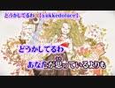 【ニコカラ】どうかしてるわ【off vocal】+3