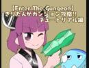 【Enter The Gungeon】きりたんがガンジョン攻略!! Part1 チュートリアル編