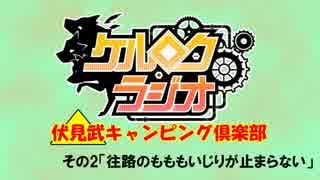 【ケルロクラジオ】ケルブレ超会議実写企画「伏見武キャンピング倶楽部 その2」