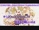【ニコカラ】どうかしてるわ -Band Edition- 【off vocal】-2