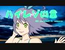 ハイレゾ幽霊 【洛天依】オリジナル曲