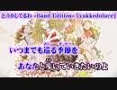 【ニコカラ】どうかしてるわ -Band Edition- 【off vocal】-3