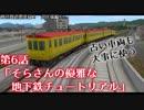 【A9V5】023 神羽鉄道開発録2期 第6話「そらさんの優雅な地下鉄チュートリアル」