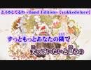 【ニコカラ】どうかしてるわ -Band Edition- 【off vocal】-5