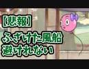 【Switch版Cuphead実況#6】見た目に反してエグい殺傷能力を持った風船